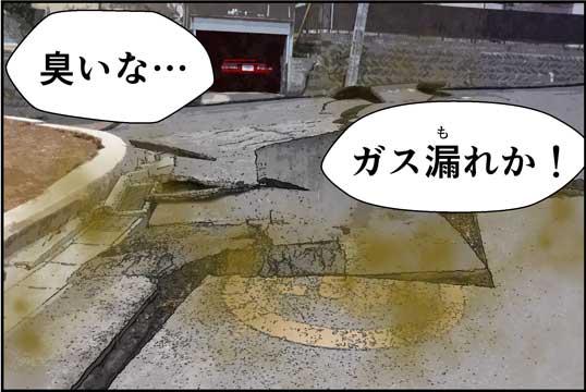 僕の大震災03話コマ02