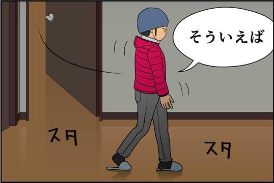 僕の大震災04話コマ28