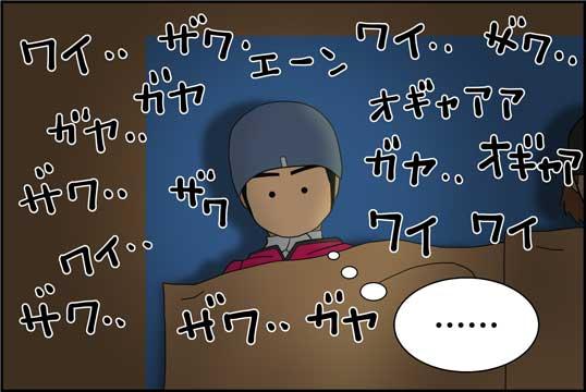 僕の大震災10話コマ27