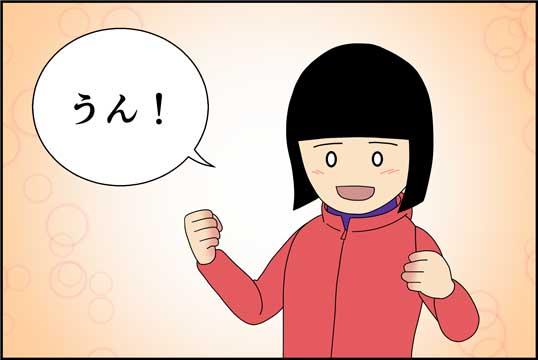 僕の大震災14話コマ22