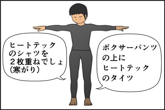 僕の大震災04話コマ21
