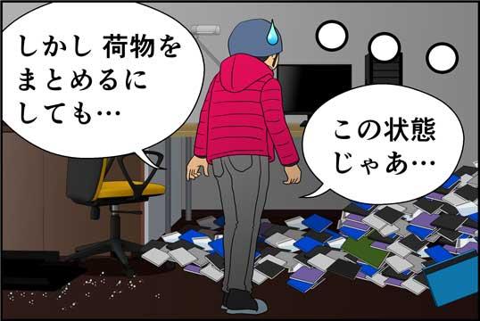 僕の大震災04話コマ26