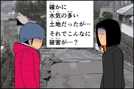 僕の大震災12話コマ35