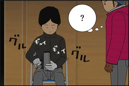 僕の大震災08話コマ02