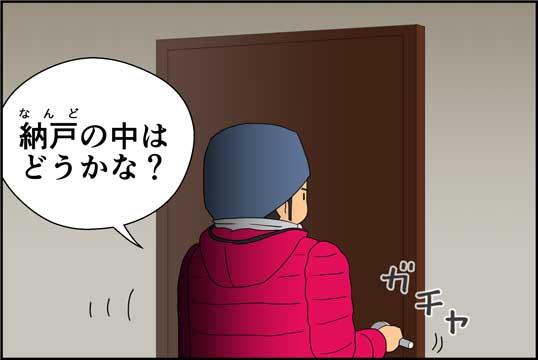 僕の大震災04話コマ29