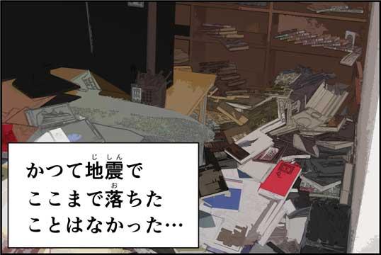 僕の大震災12話コマ09
