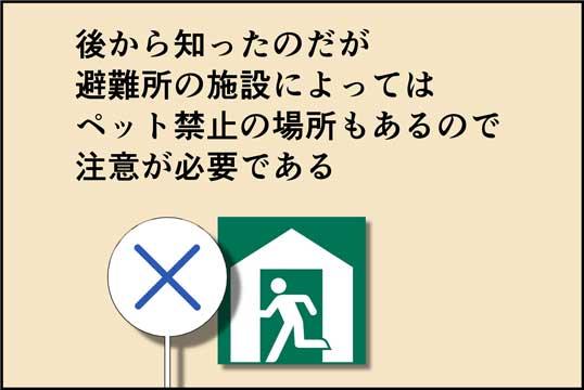 僕の大震災06話コマ30