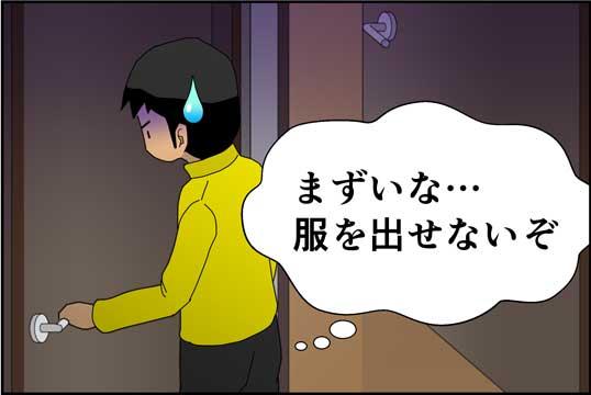 僕の大震災03話コマ09