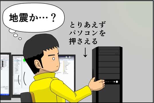 僕の大震災01話コマ06