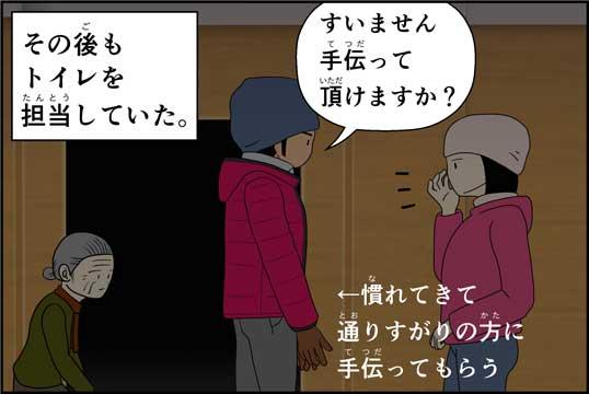 僕の大震災09話コマ33