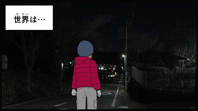 僕の大震災15話コマ31