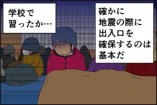 僕の大震災07話コマ12