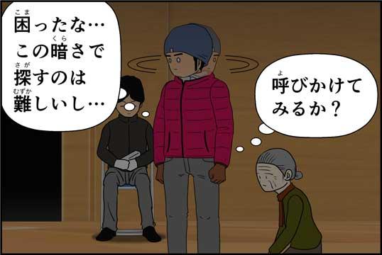 僕の大震災09話コマ21