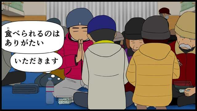 僕の大震災15話コマ02