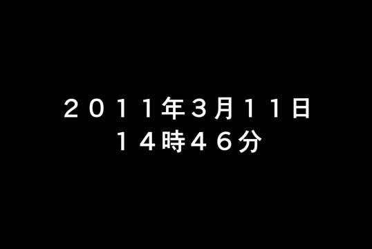僕の大震災01話コマ05