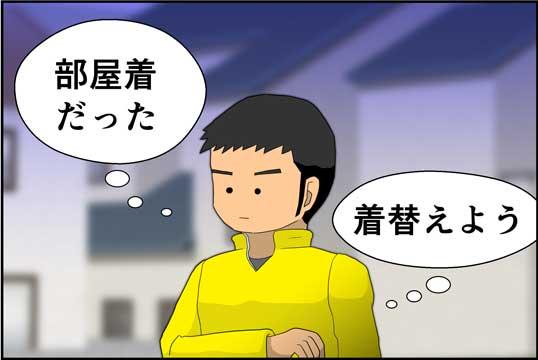 僕の大震災03話コマ05