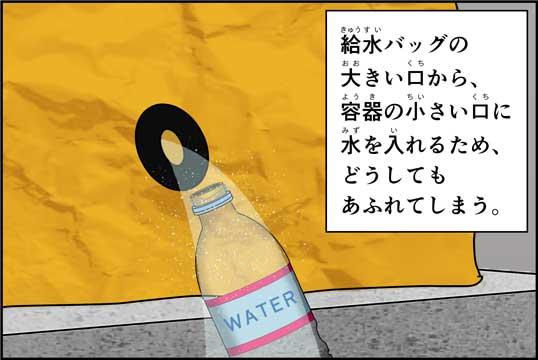 僕の大震災14話コマ29