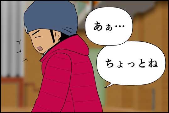 僕の大震災14話コマ63