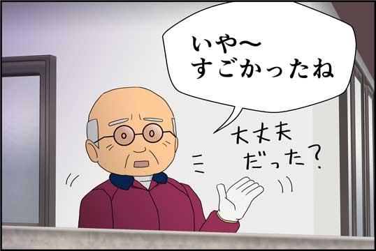 僕の大震災03話コマ16