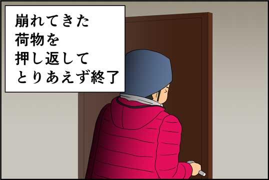 僕の大震災04話コマ33