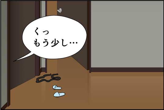 僕の大震災04話コマ16