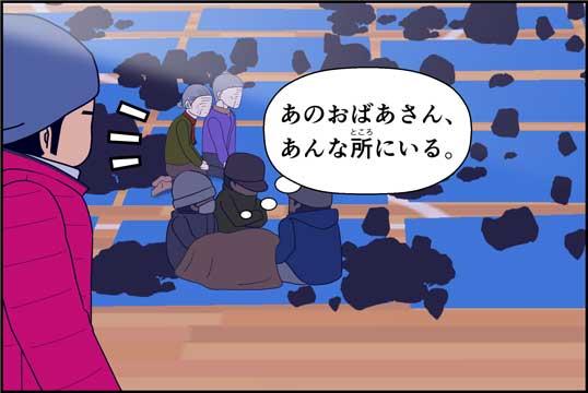 僕の大震災11話コマ19