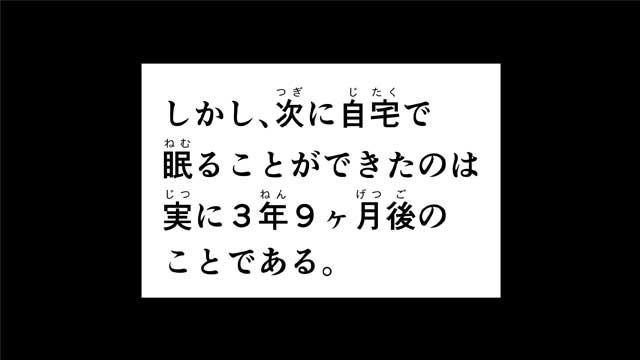 僕の大震災15話コマ40