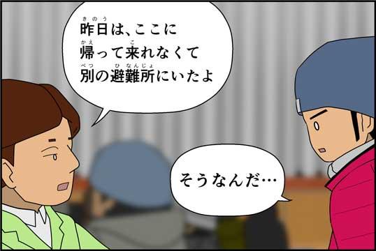 僕の大震災13話コマ31