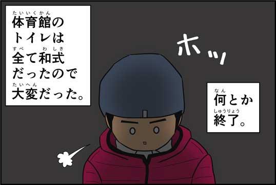 僕の大震災09話コマ18
