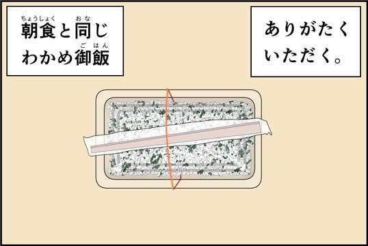 僕の大震災13話コマ15
