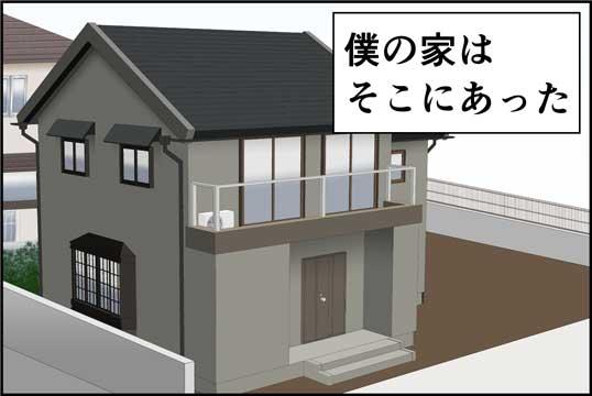 僕の大震災01話コマ02