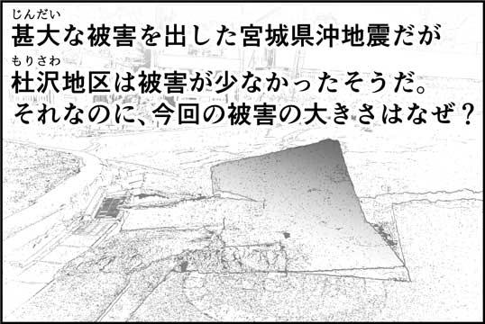 僕の大震災03話コマ20