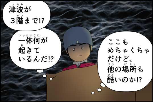 僕の大震災10話コマ18