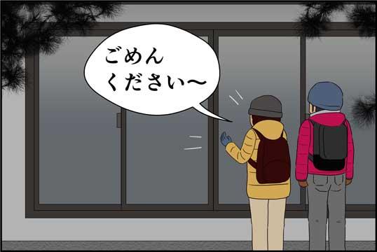 僕の大震災06話コマ13