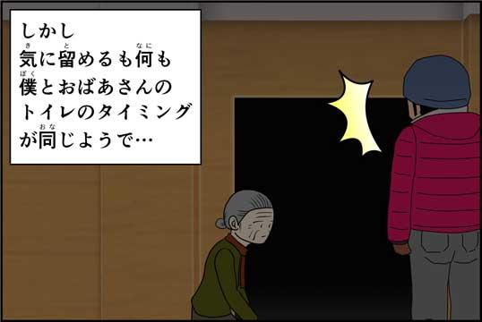 僕の大震災09話コマ32