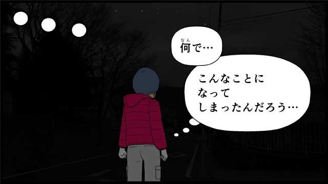 僕の大震災15話コマ33