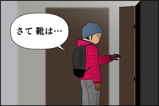 僕の大震災05話コマ15