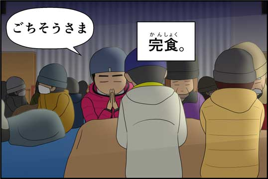 僕の大震災09話コマ43
