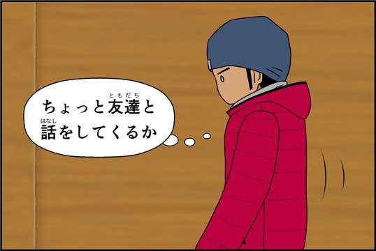僕の大震災14話コマ55