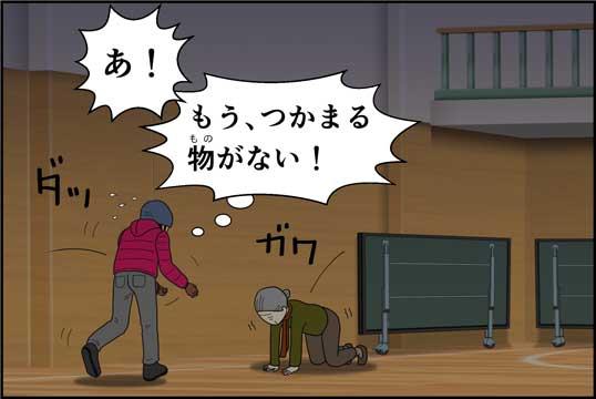 僕の大震災09話コマ06