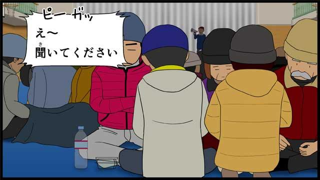 僕の大震災15話コマ05