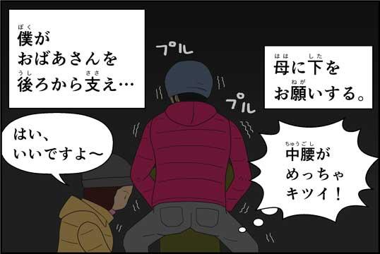 僕の大震災09話コマ17