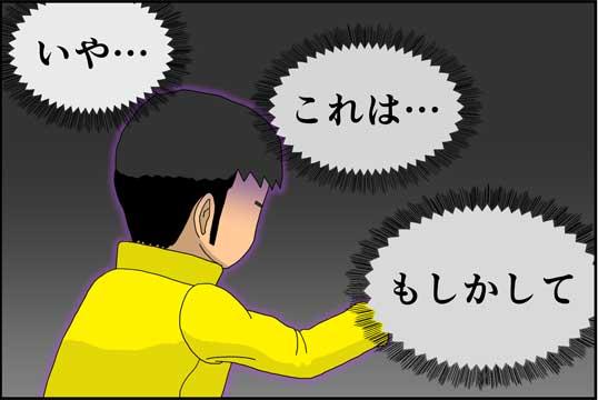 僕の大震災01話コマ30