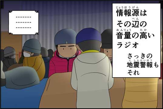 僕の大震災10話コマ06