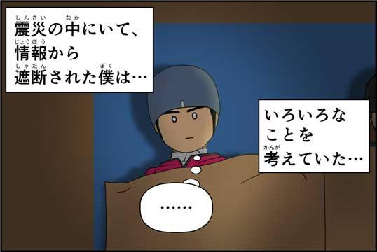 僕の大震災10話コマ21