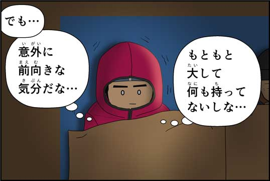 僕の大震災10話コマ37