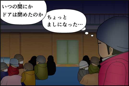 僕の大震災09話コマ45