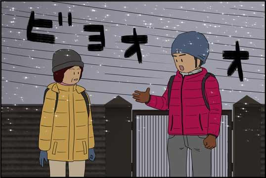 僕の大震災06話コマ19