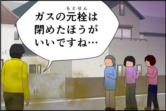 僕の大震災03話コマ03