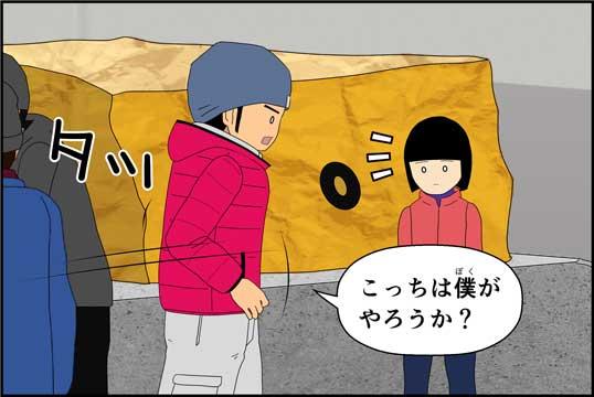 僕の大震災14話コマ18
